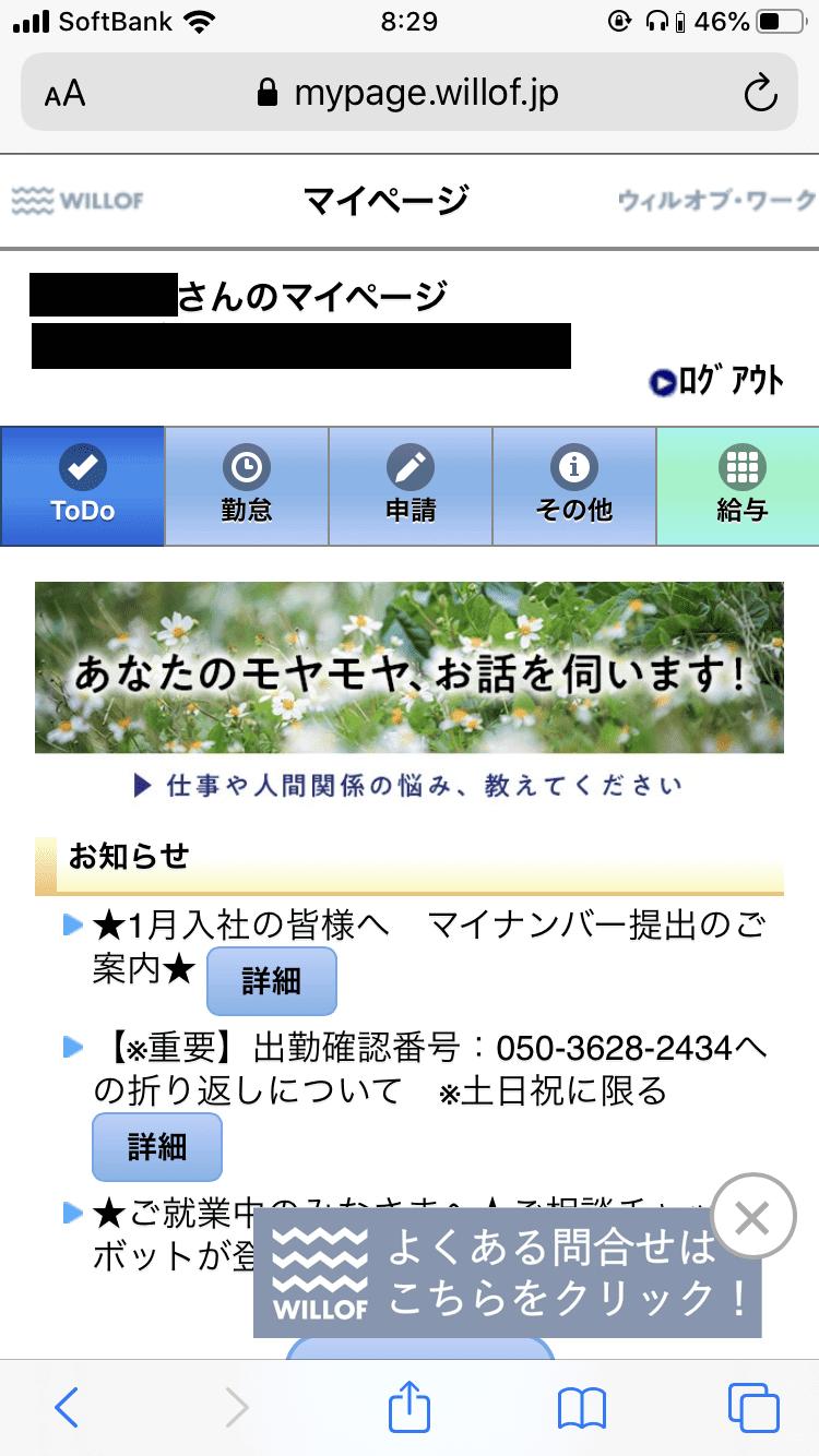 株式会社 ウィルオブワーク 広島オフィス