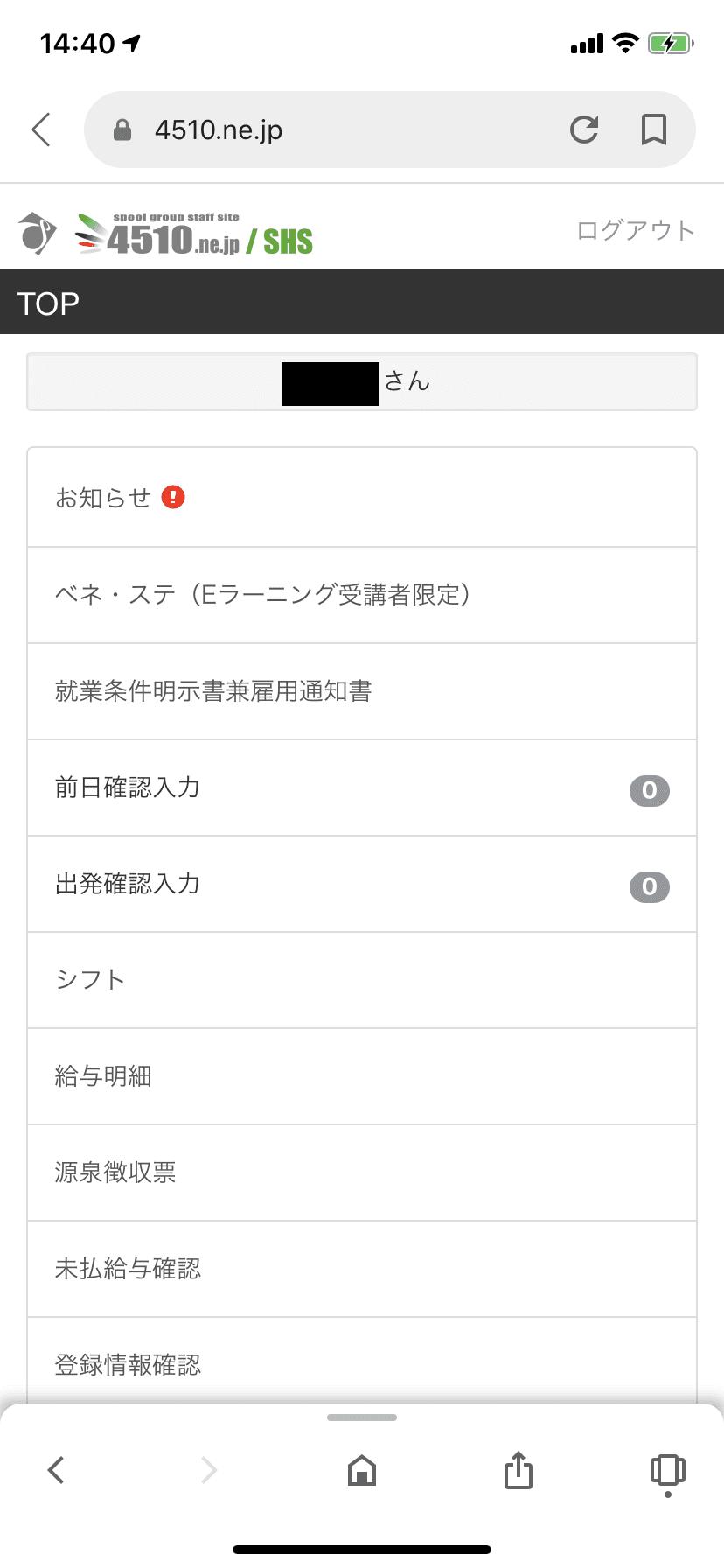 エスプールヒューマンソリューションズ 九州支店