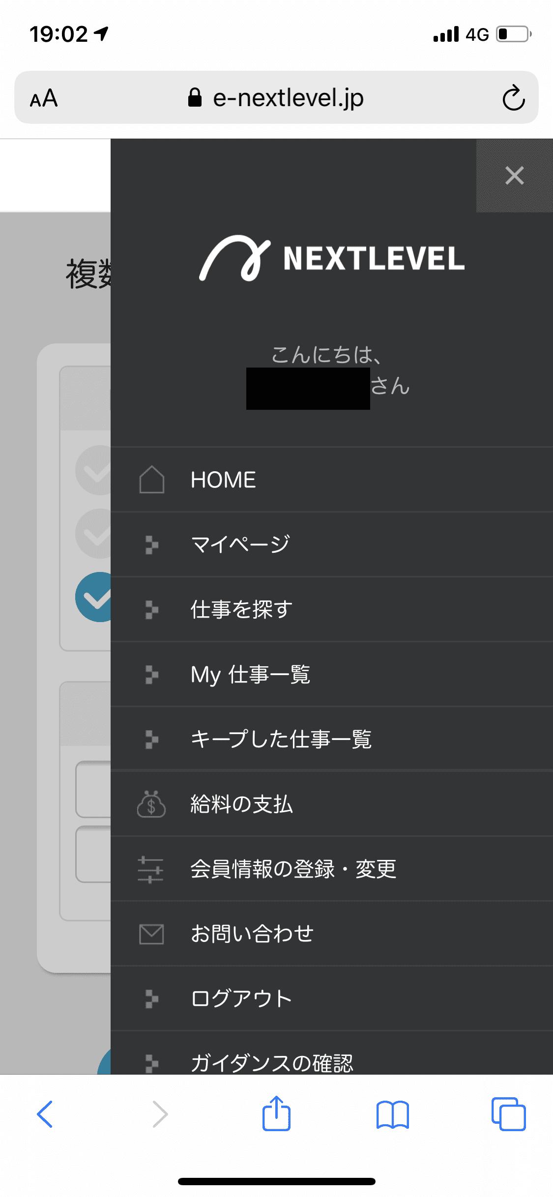 ネクストレベル 大阪オフィス