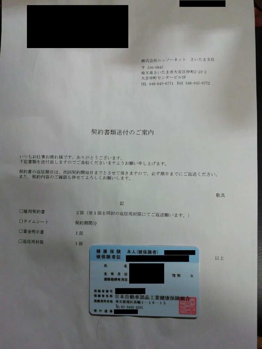株式会社ニッソーネット さいたま支社