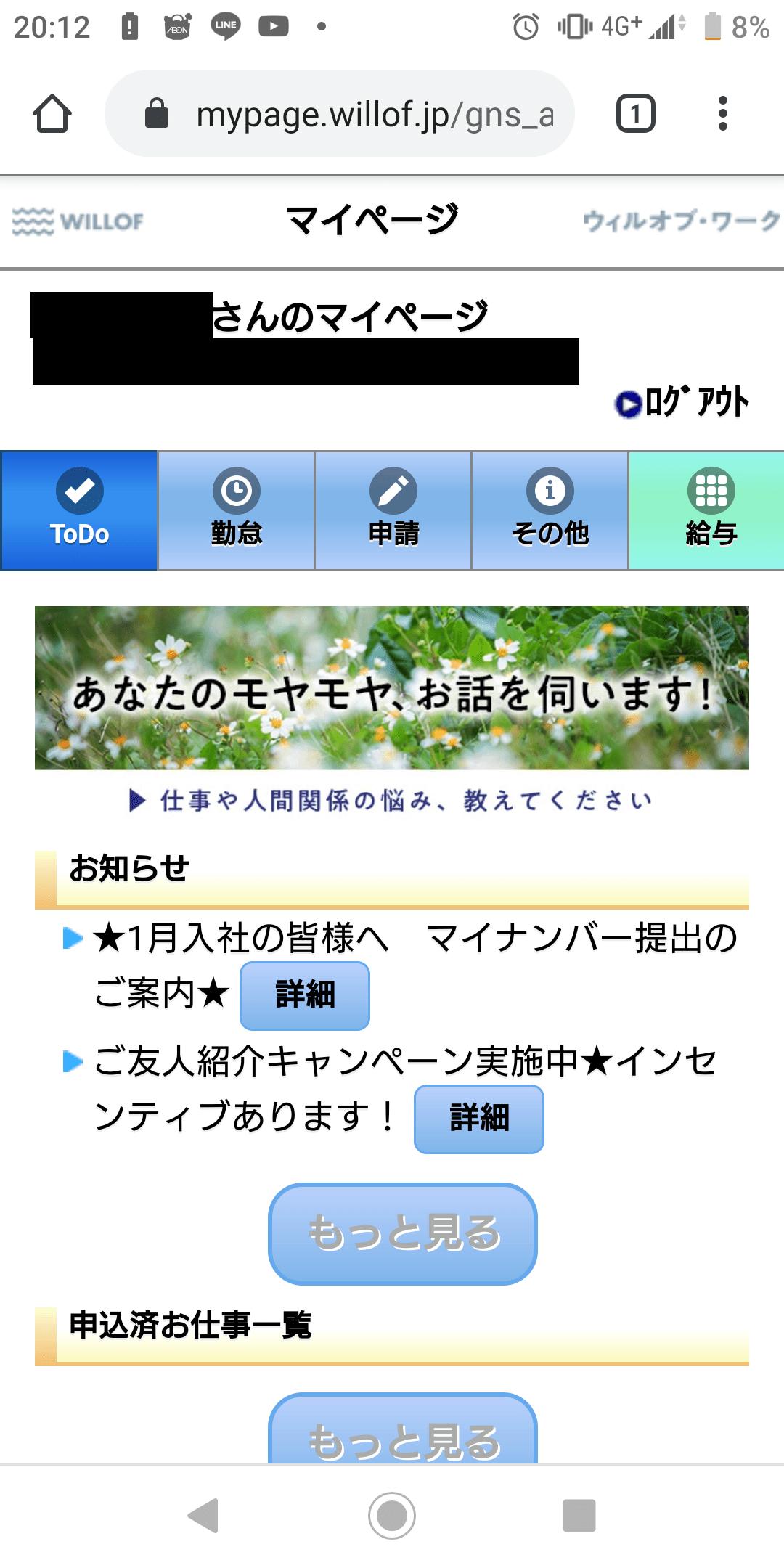 株式会社ウィルオブ・ワーク 新潟オフィス