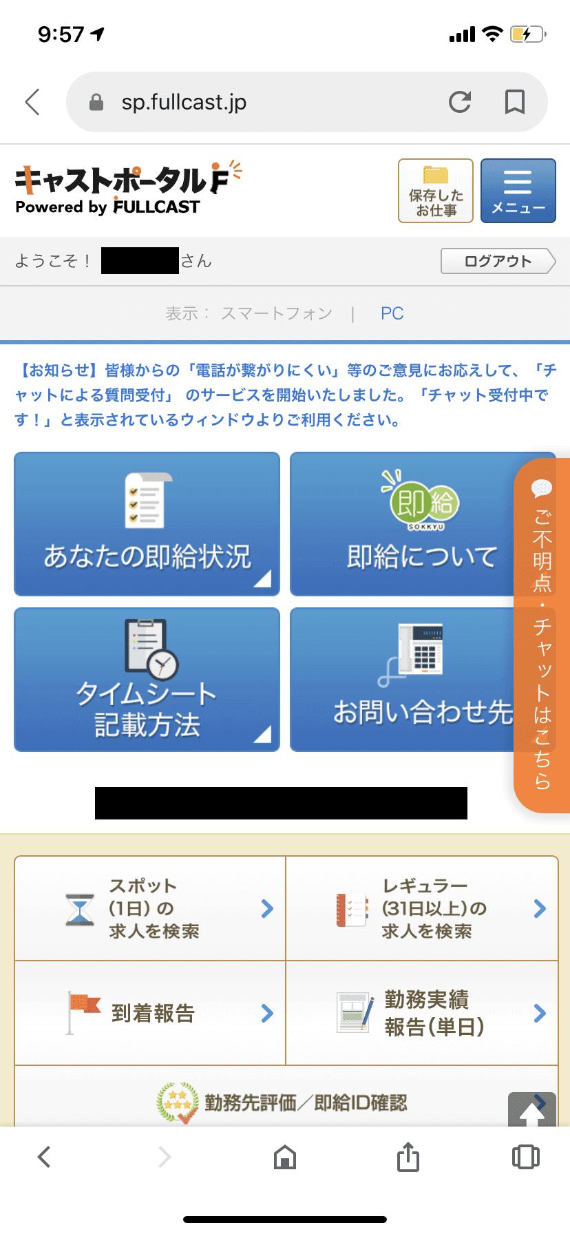 フルキャスト 静岡営業課 WEB登録