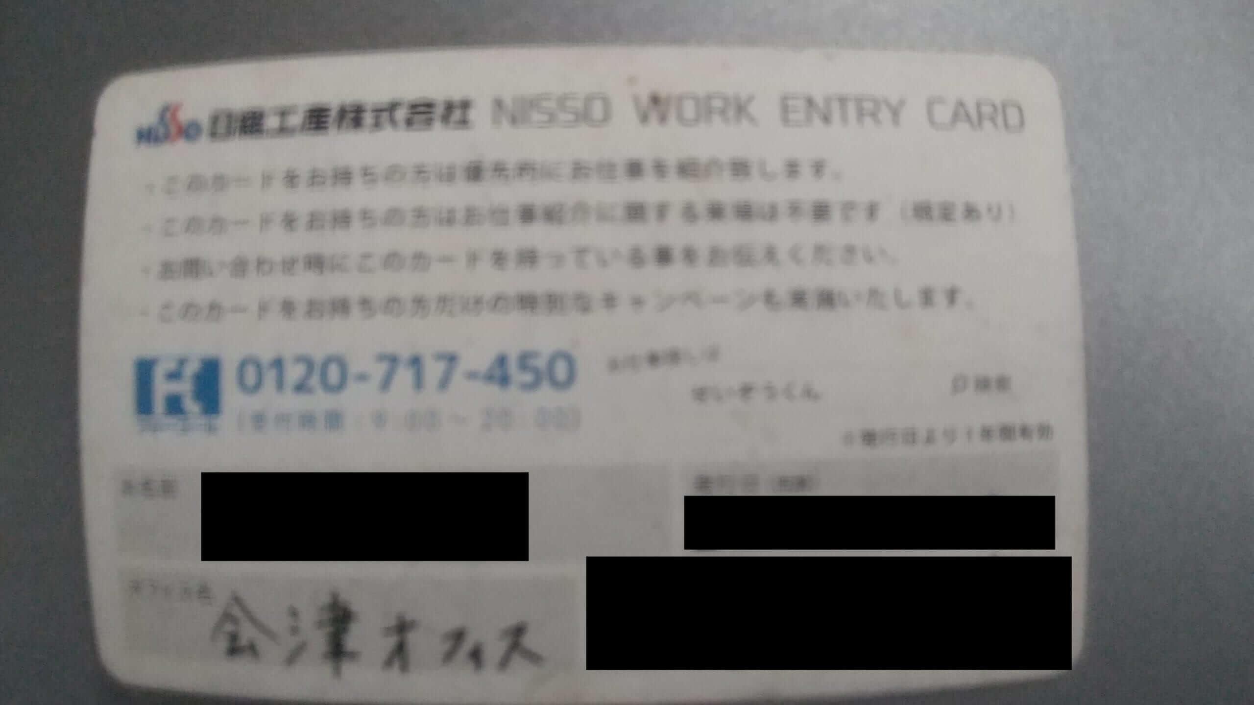 日総工産株式会社 会津オフィス