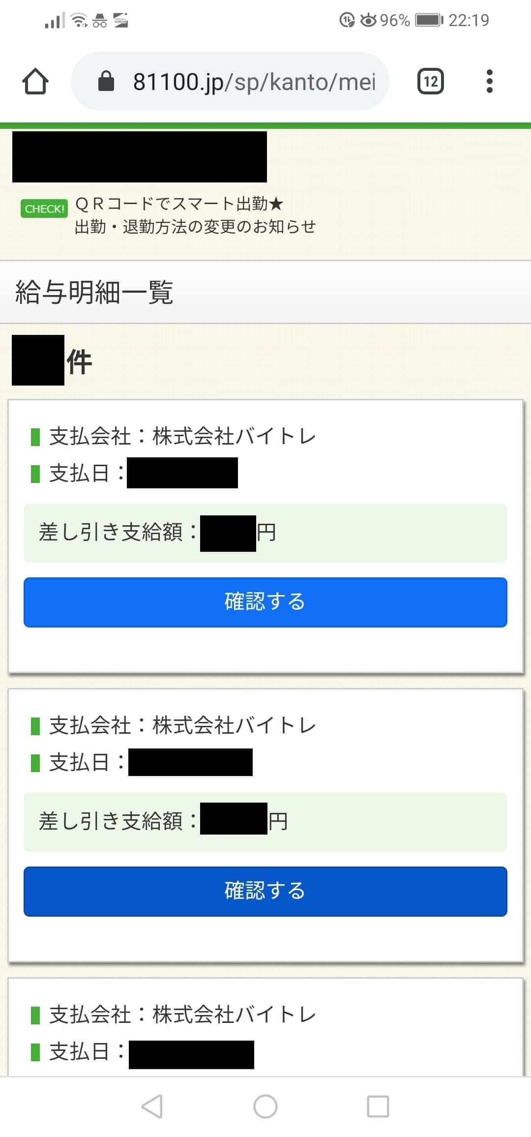 バイトレWEB登録