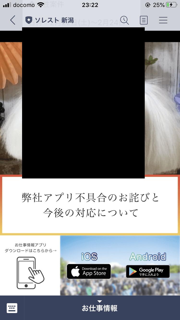 株式会社ソレスト 新潟支店