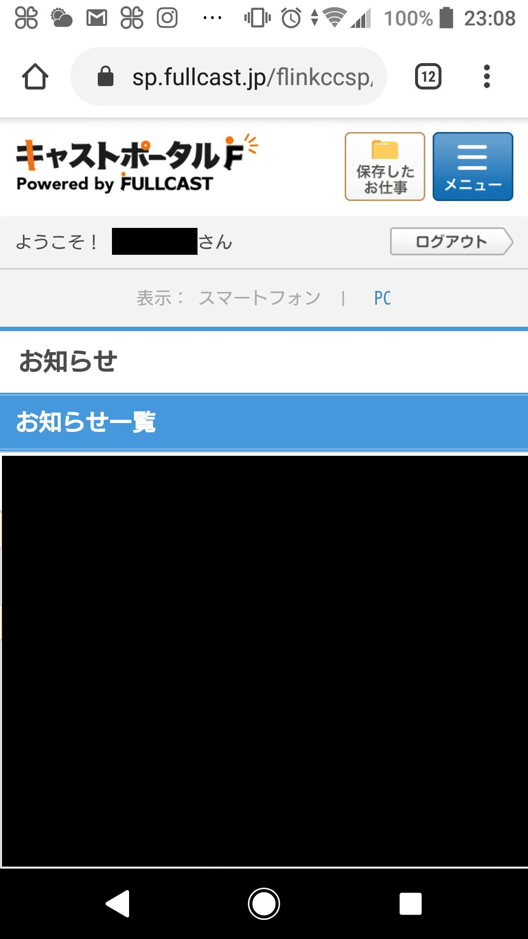 フルキャスト 名古屋営業課 WEB登録