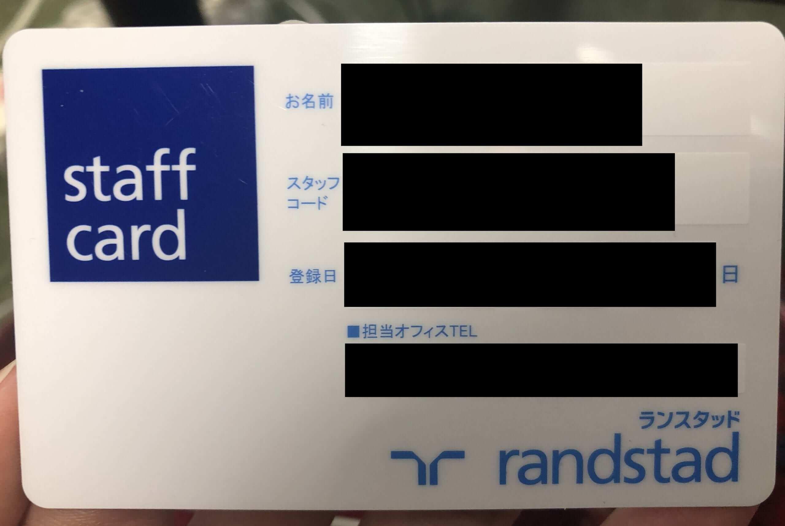 ランスタッド 横浜オフィス