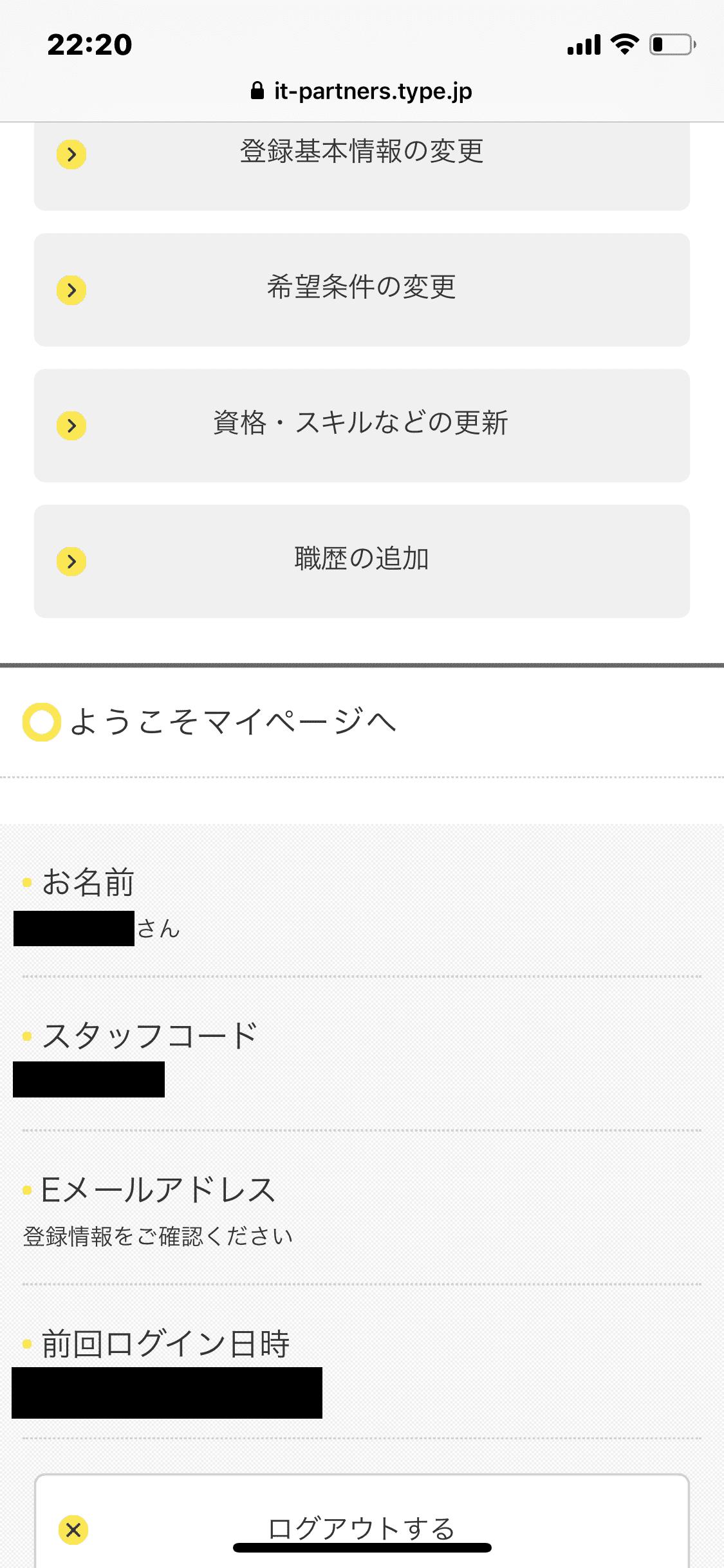 株式会社キャリアデザインITパートナーズ