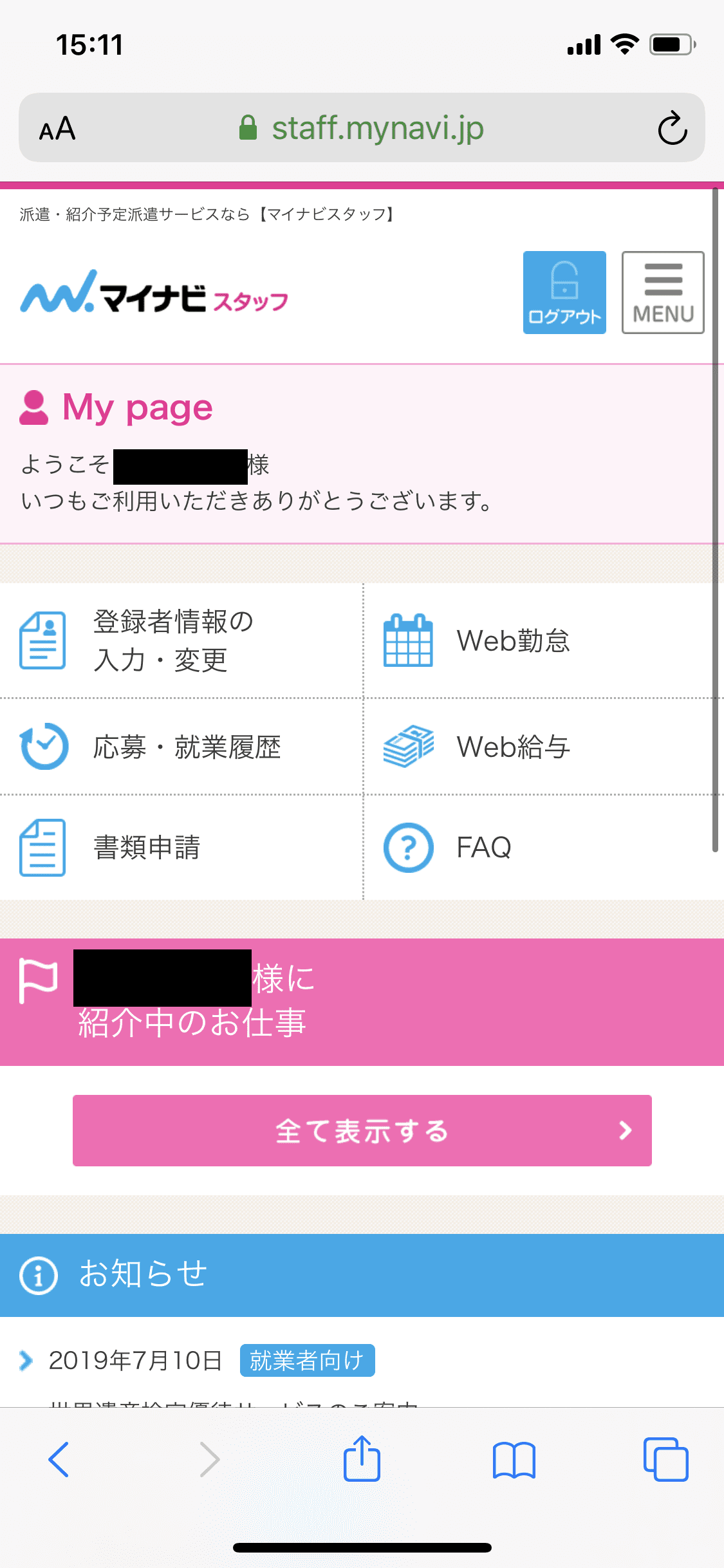 マイナビスタッフ 東京オフィス
