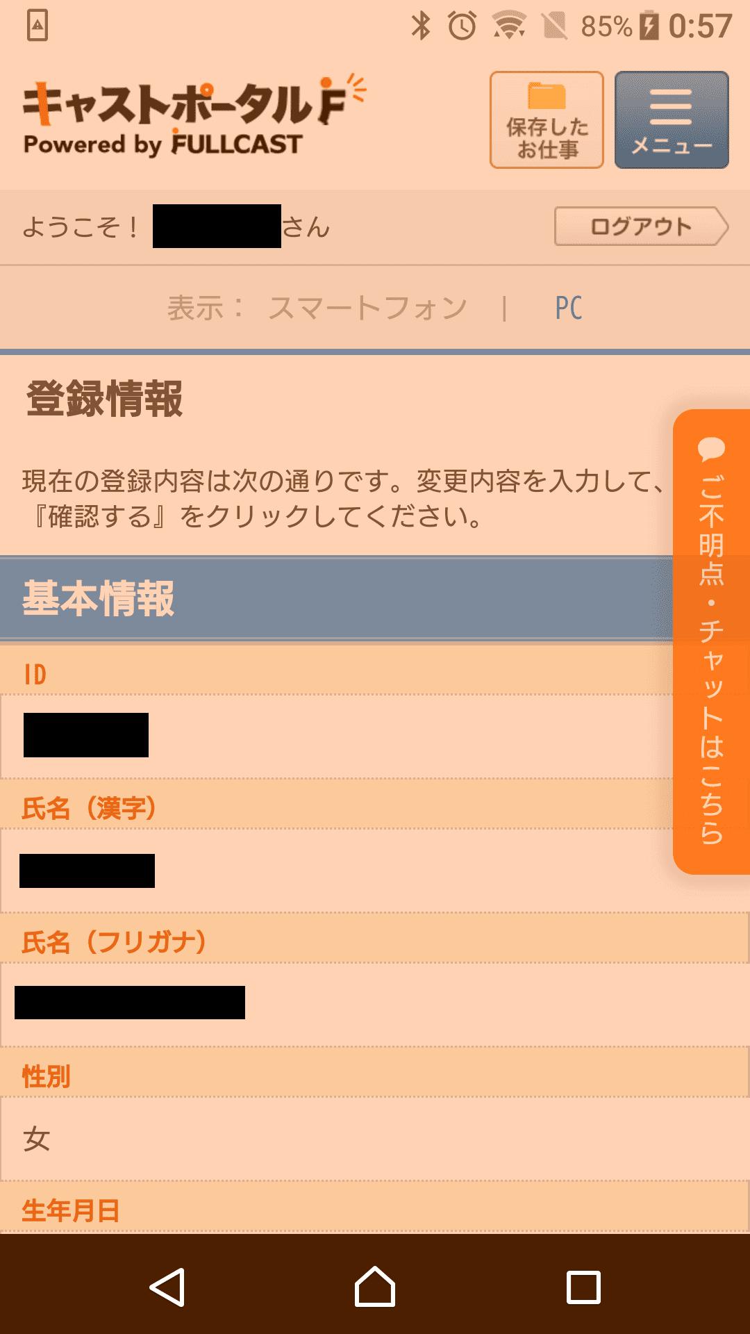 フルキャスト WEB登録