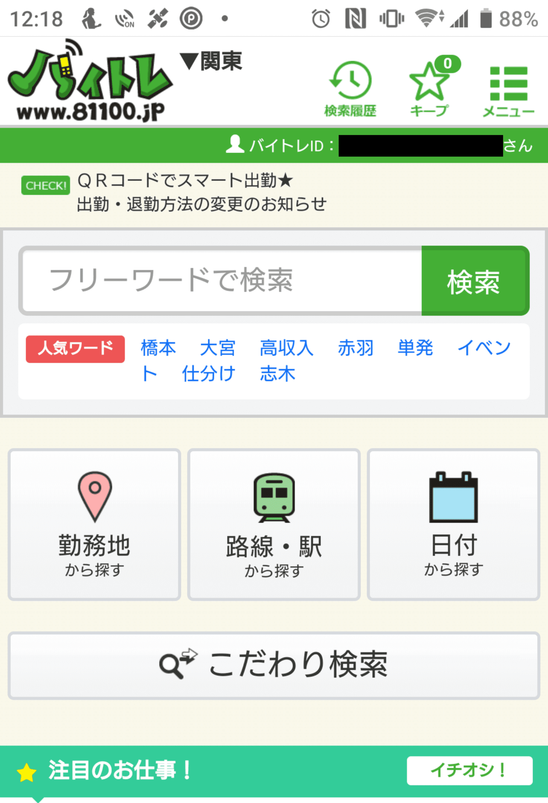 バイトレ 高崎店(群馬本部)