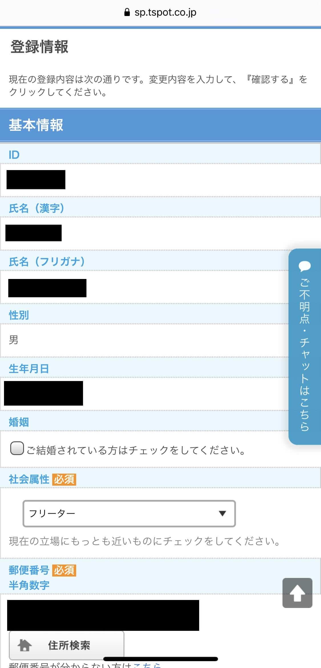 トップスポット WEB登録