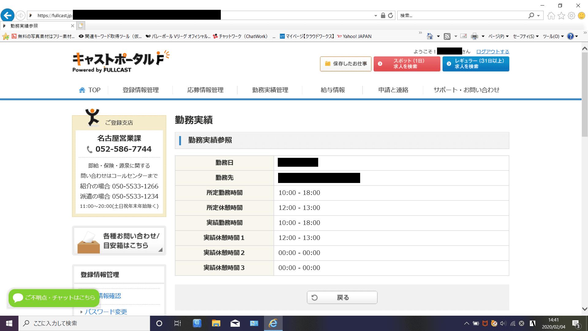 フルキャスト 名古屋支店