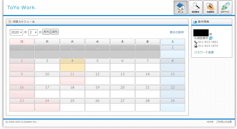 東洋ワーク株式会社 札幌営業所