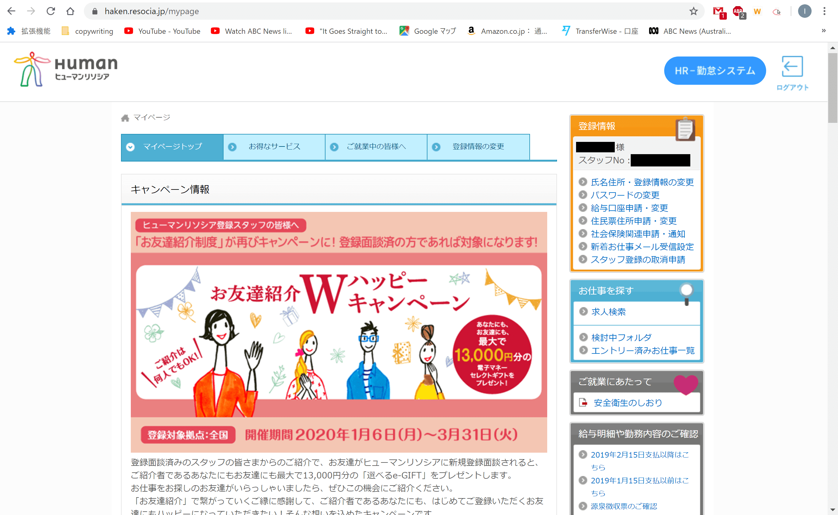 ヒューマンリソシア 名古屋支店