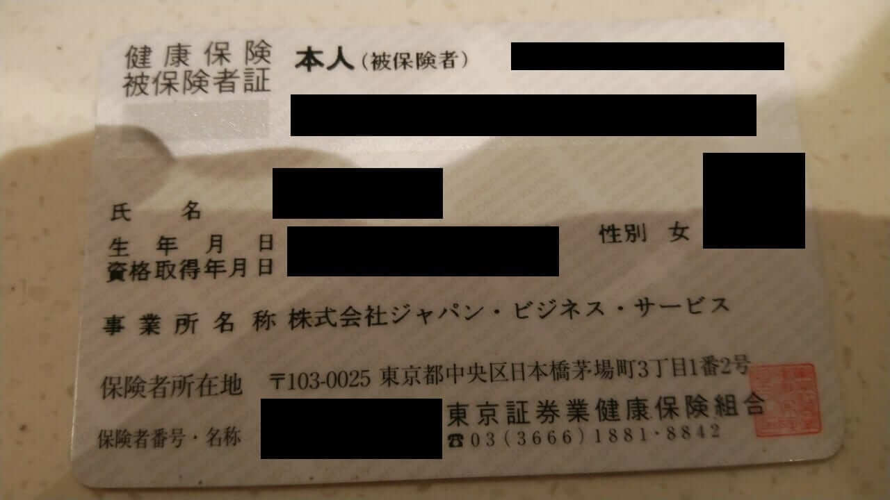 ジャパン・ビジネス・サービス