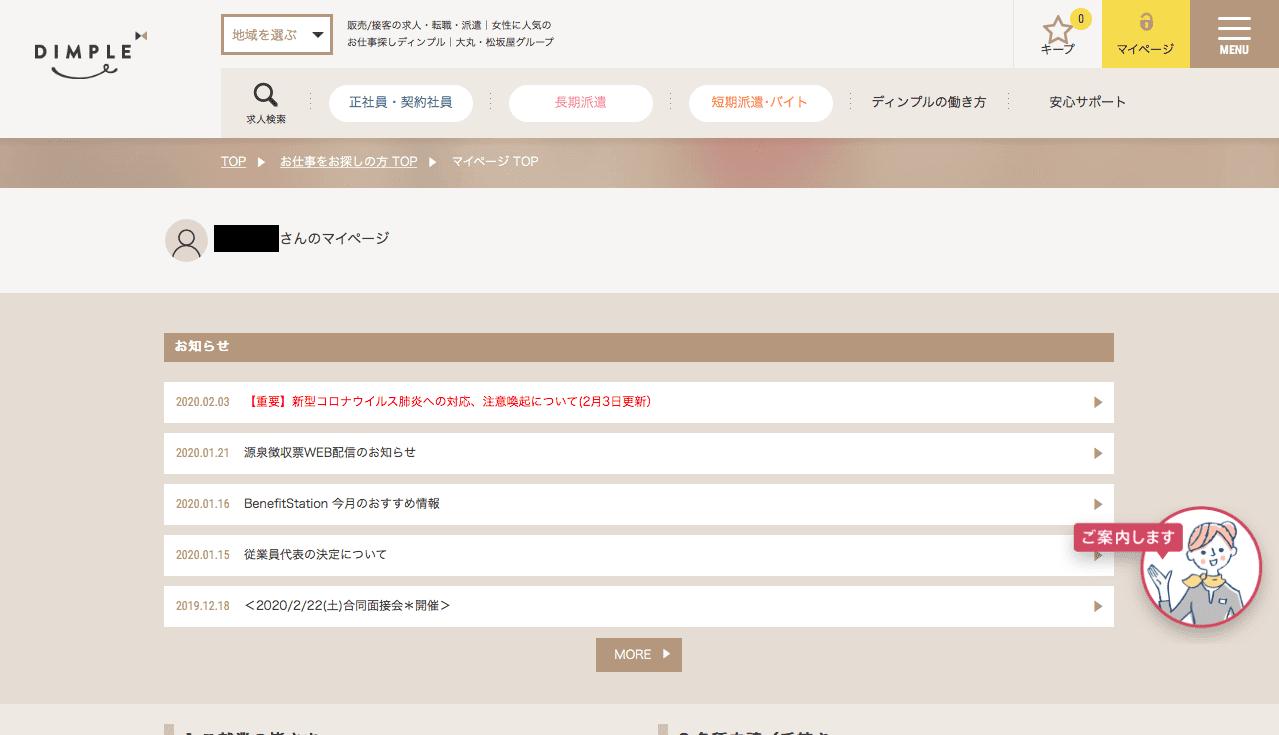 ディンプル 名古屋オフィス
