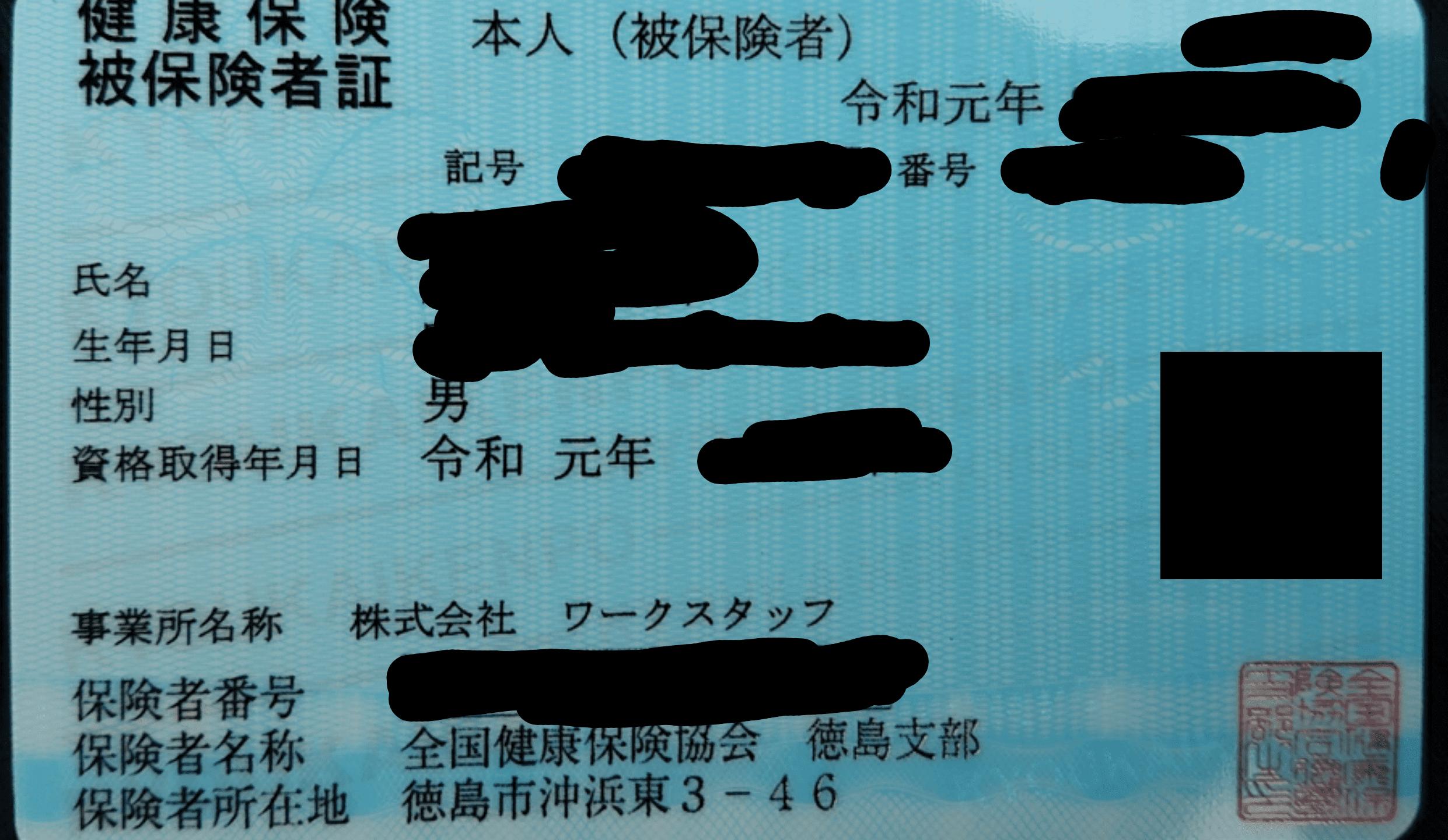 ワークスタッフ 高松営業所