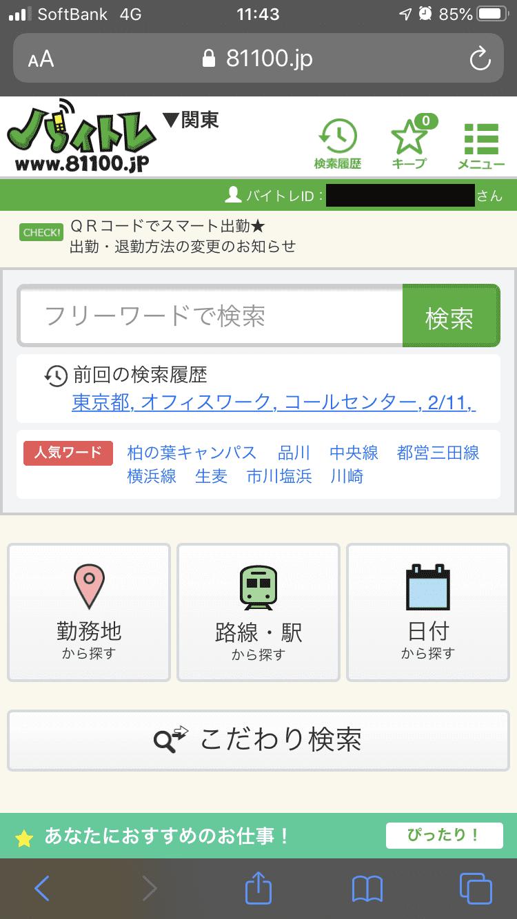 株式会社バイトレ 池袋東京本部
