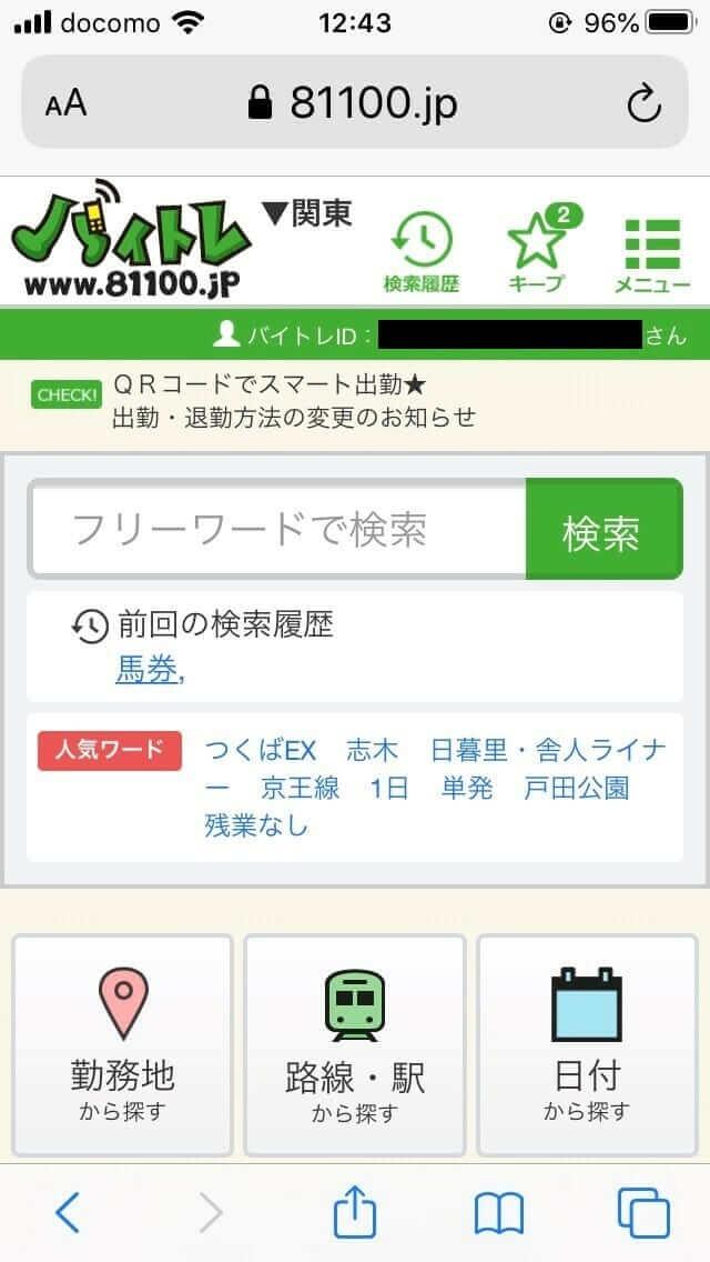 株式会社バイトレ WEB登録