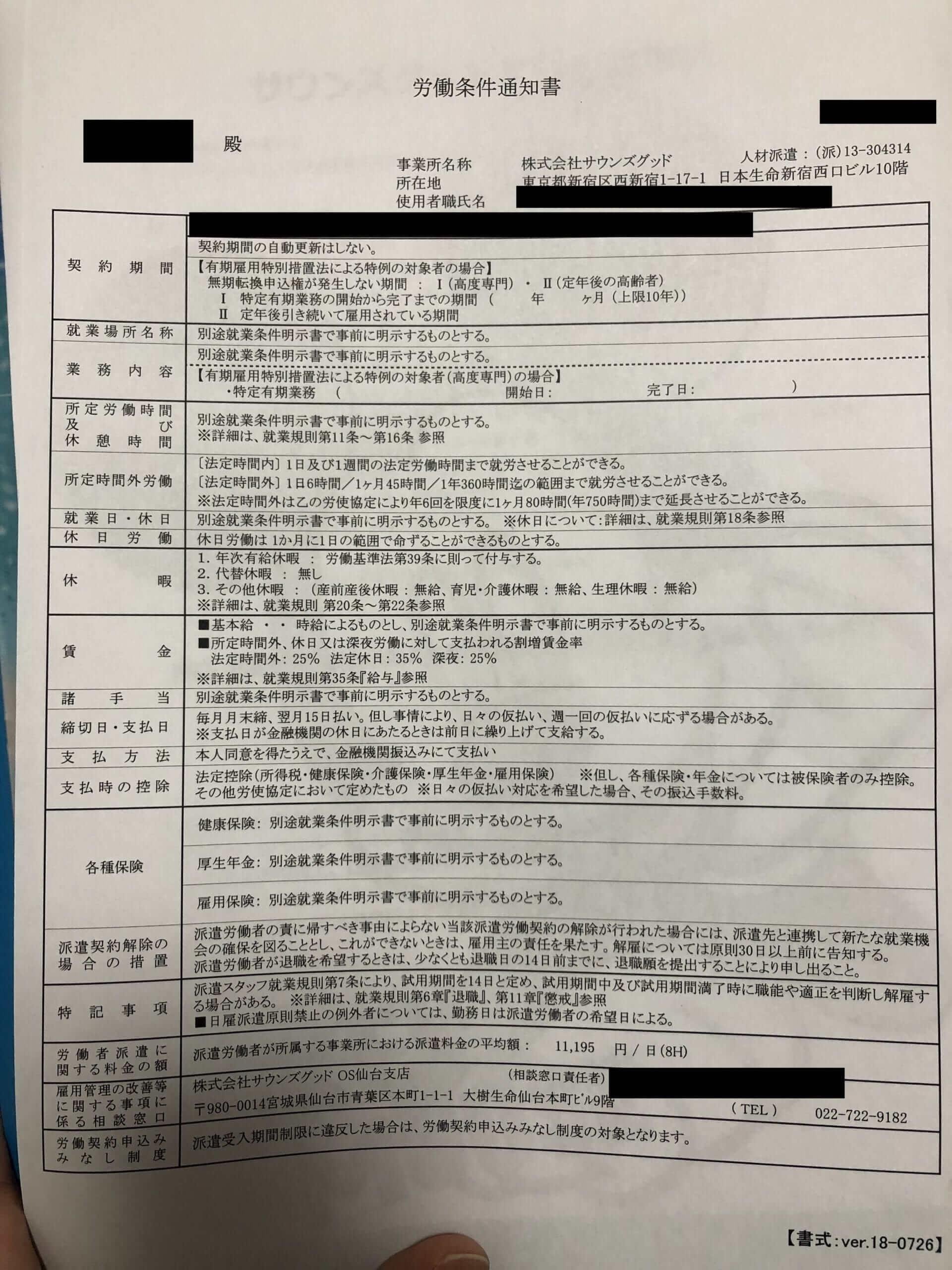 株式会社サウンズグッド OS仙台支店