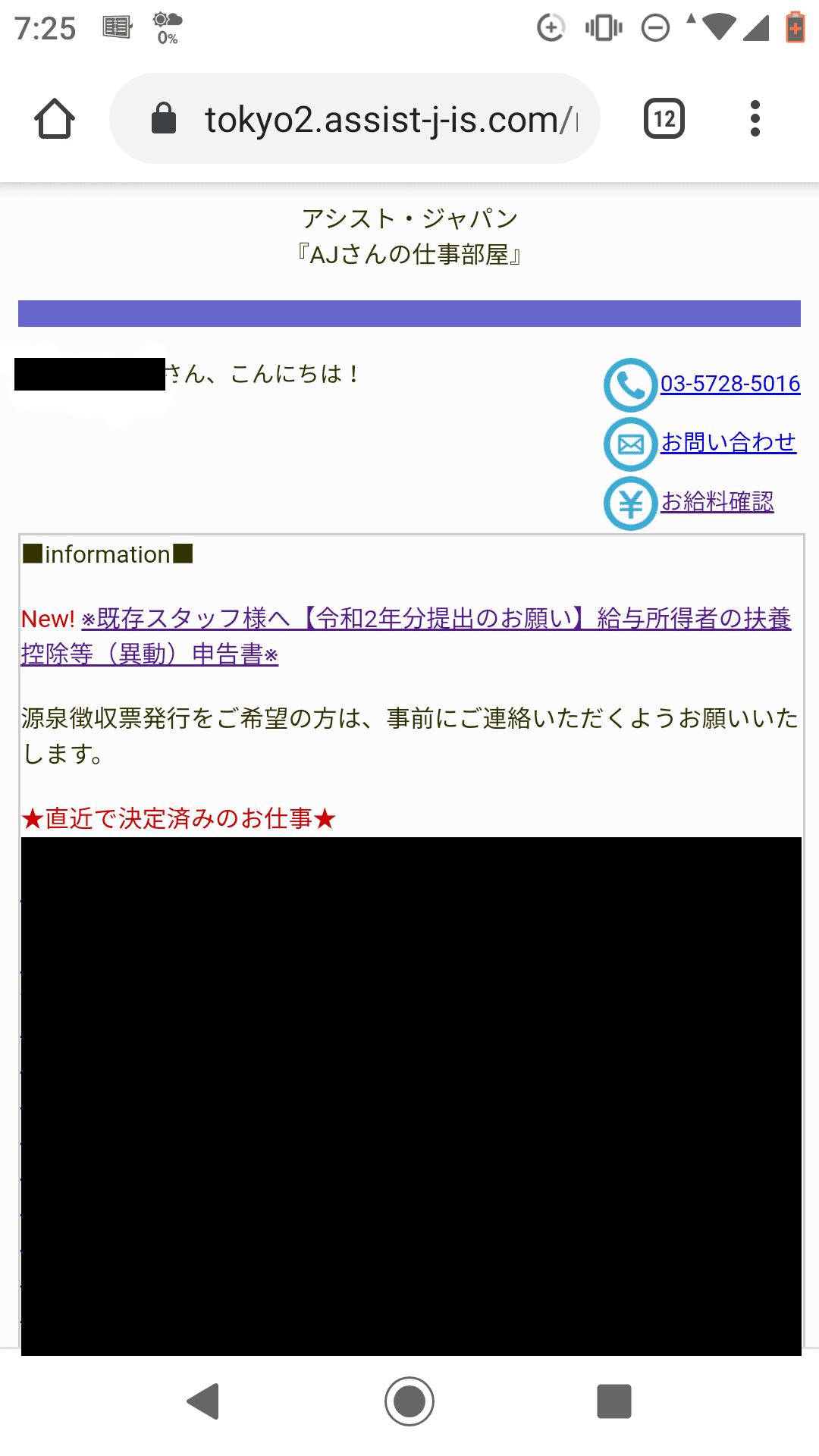 アシストジャパン 東京