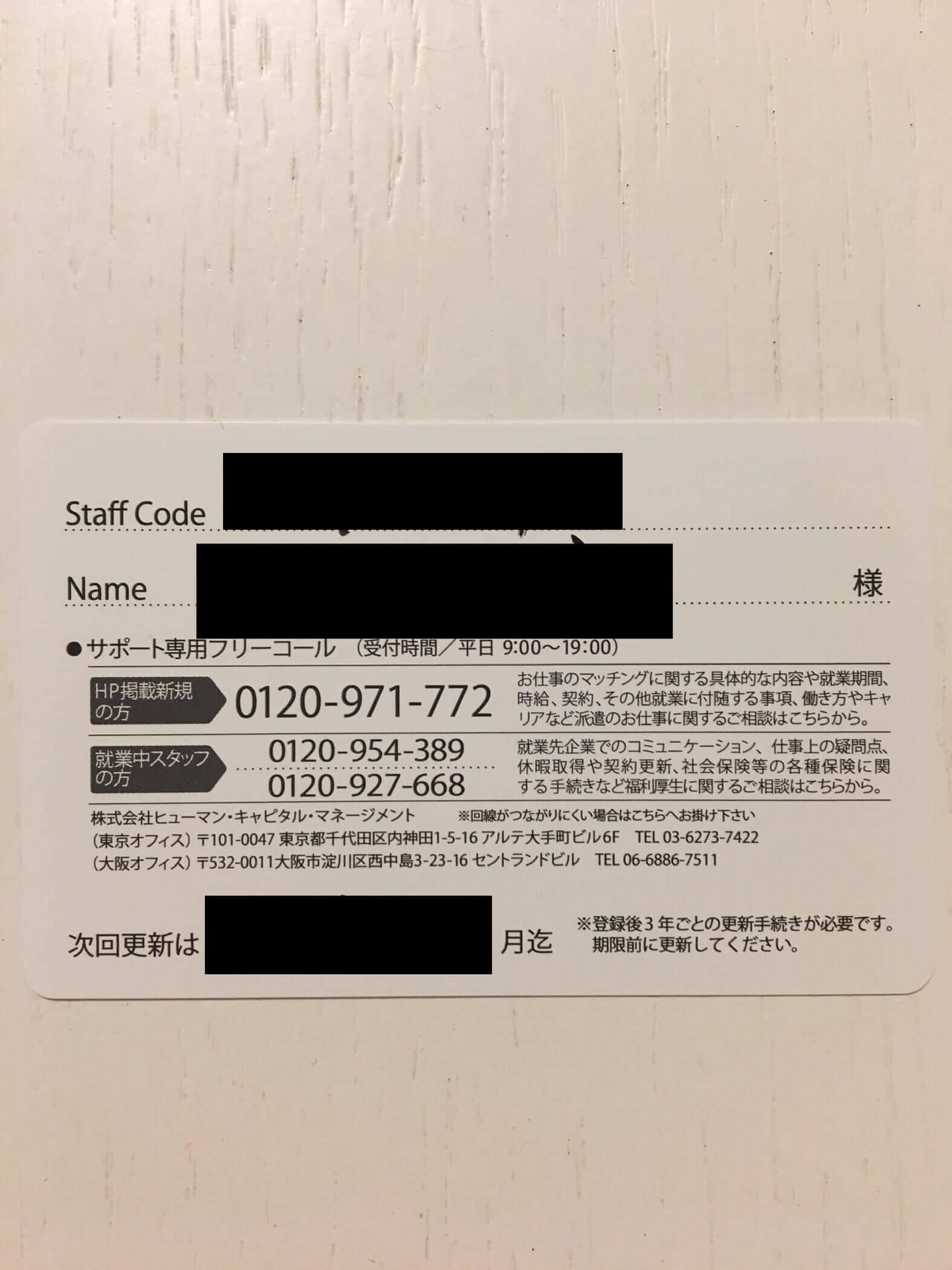 ヒューマンキャピタルマネジメント 東京オフィス