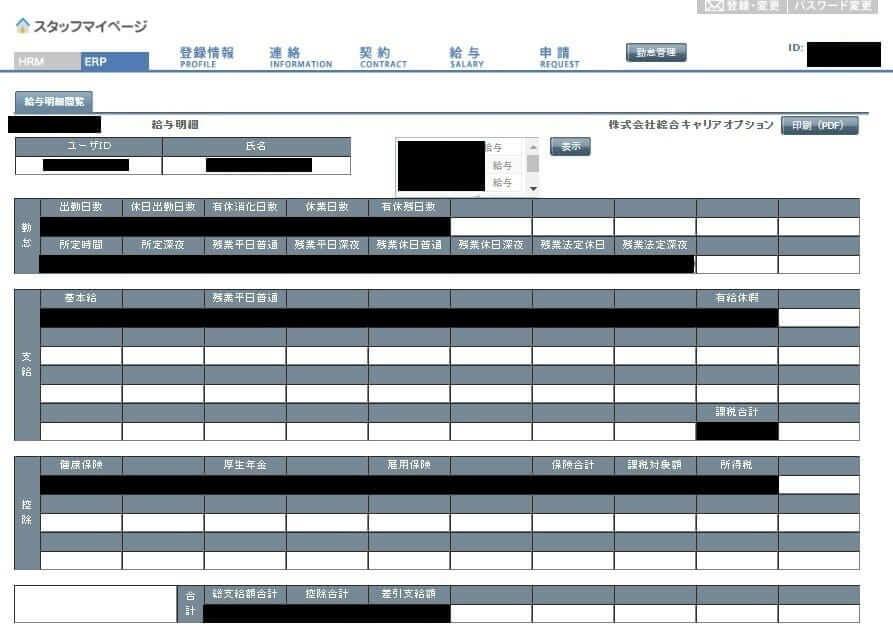 株式会社綜合キャリアオプション 松本店