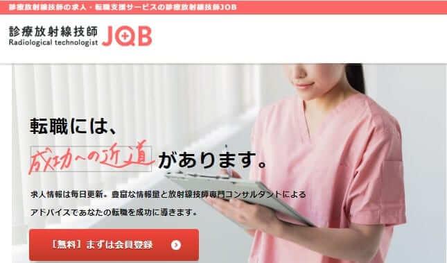 診療放射線技師JOB