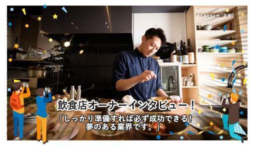 飲食店オーナーインタビュー! 「しっかり準備すれば必ず成功できる! 夢のある業界です」