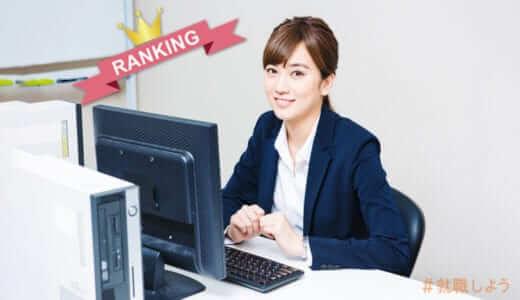 【転職のプロが教える】女性におすすめの転職エージェントランキング