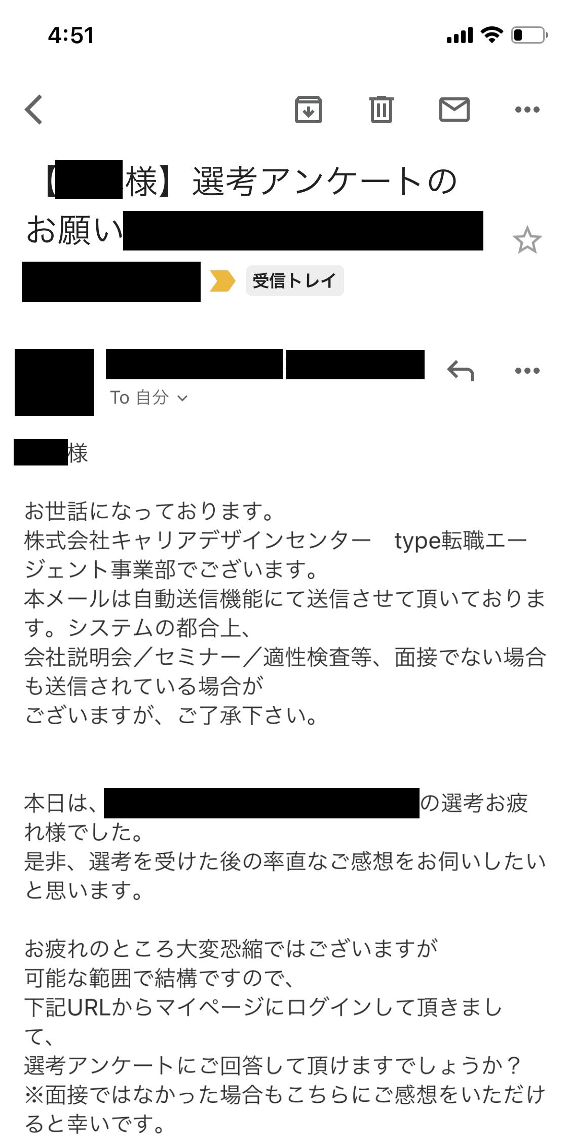 株式会社キャリアデザインセンター type転職エージェント