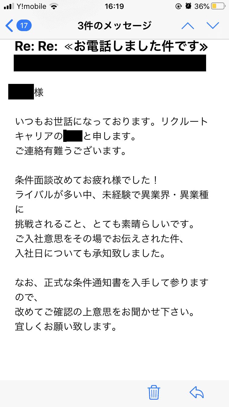 リクルートエージェント東京支社