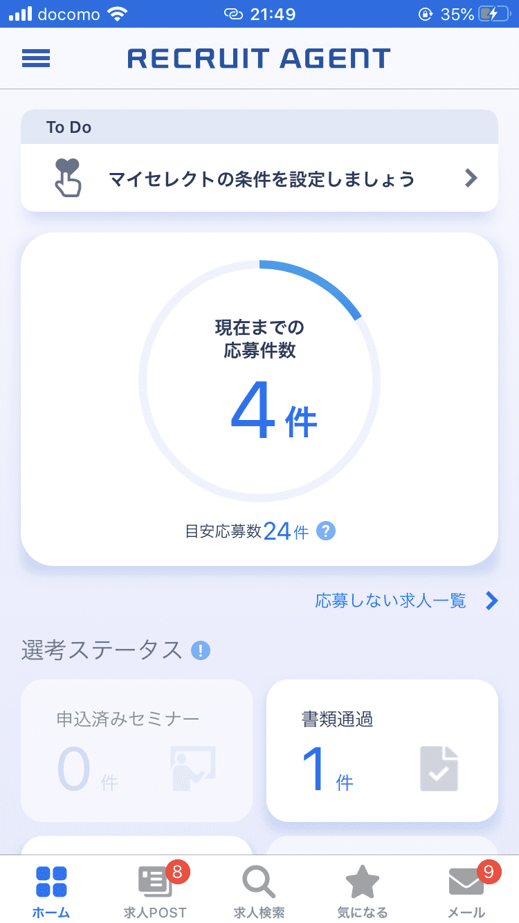 リクルートエージェント北海道支社