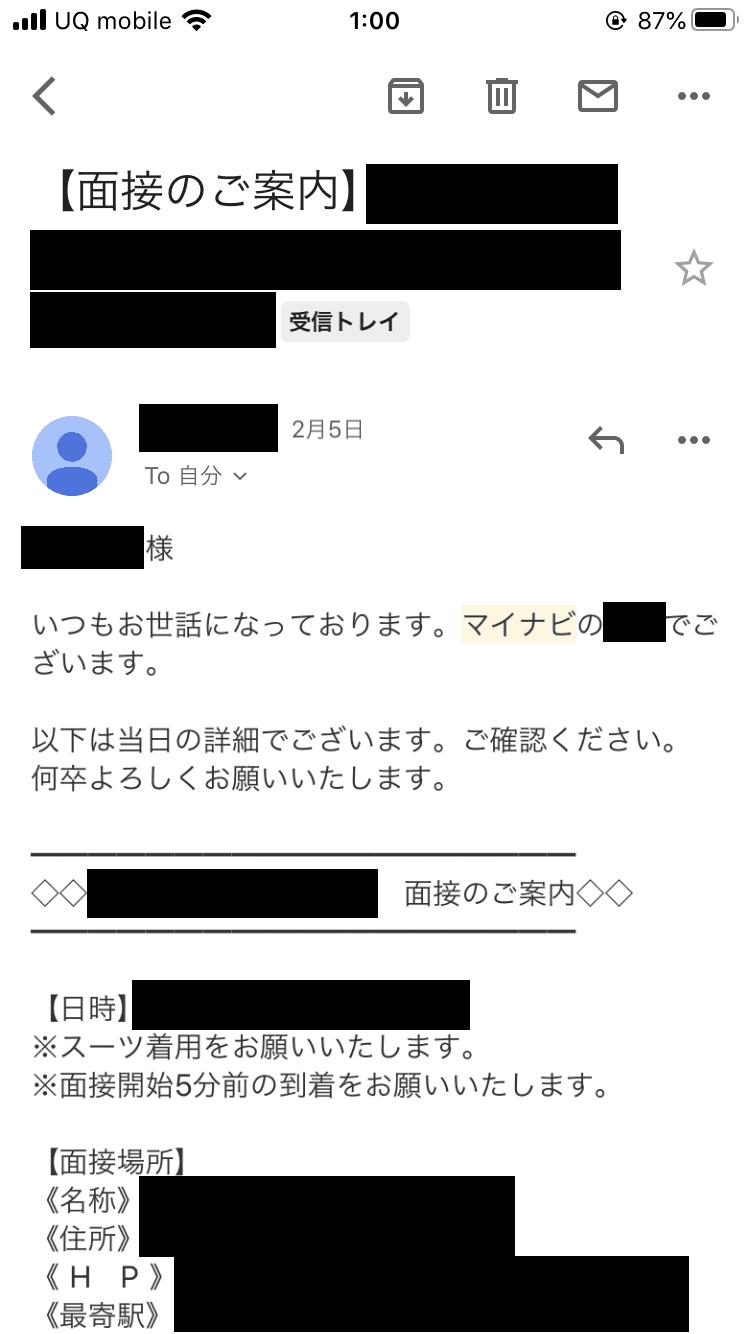 マイナビ看護師 仙台支店