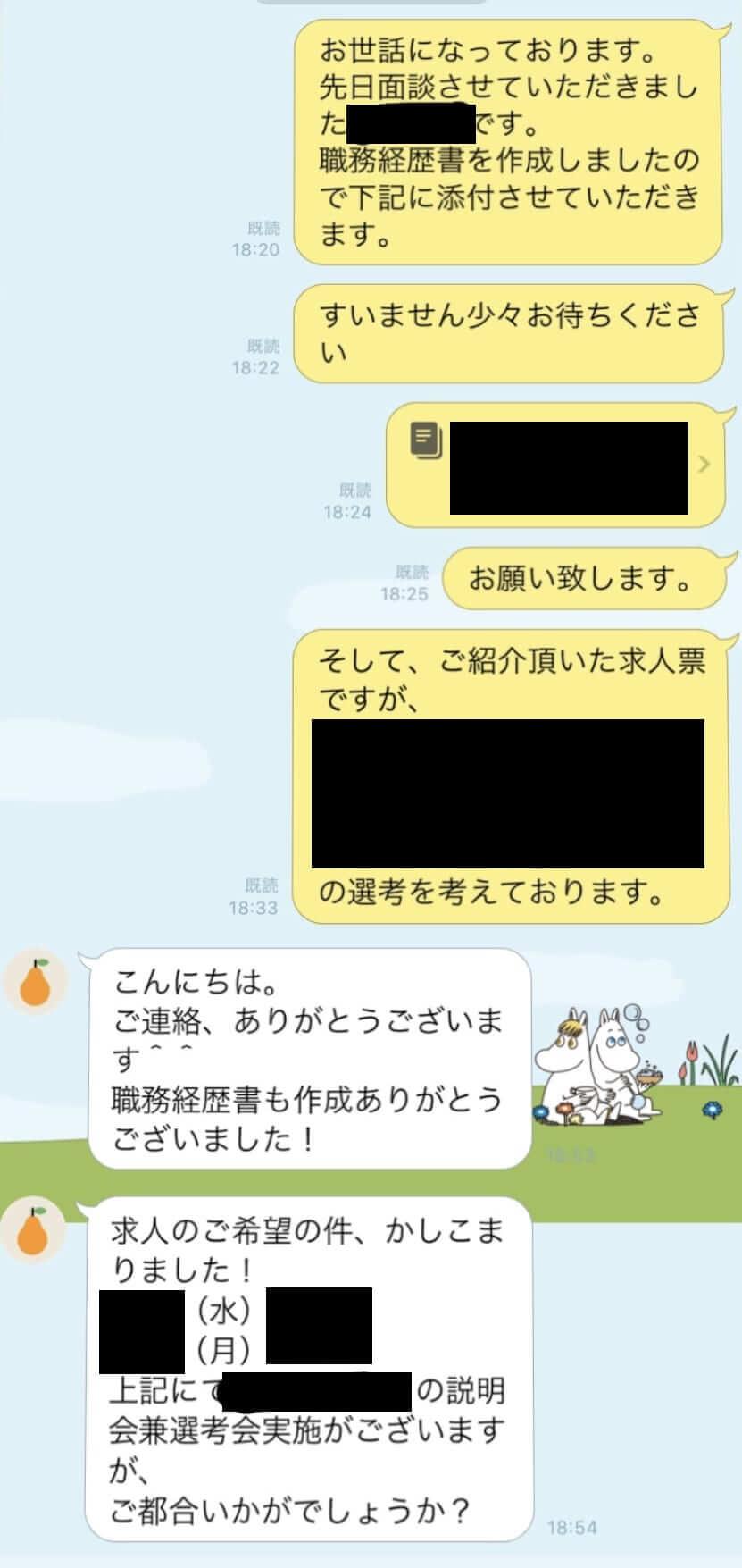 学情 東京本社