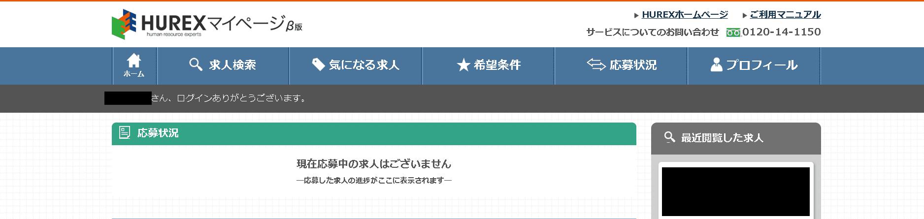 ヒューレックス株式会社 福岡支社