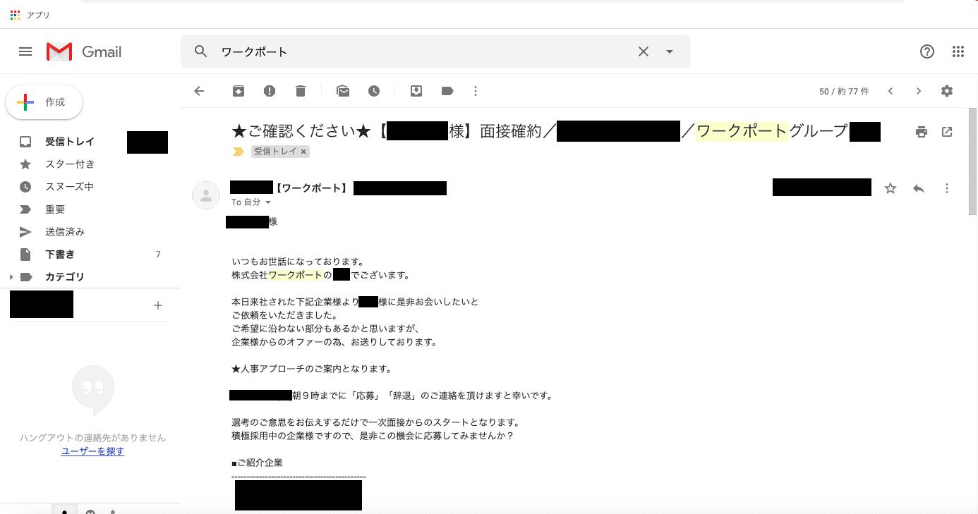 ワークポート 横浜オフィス