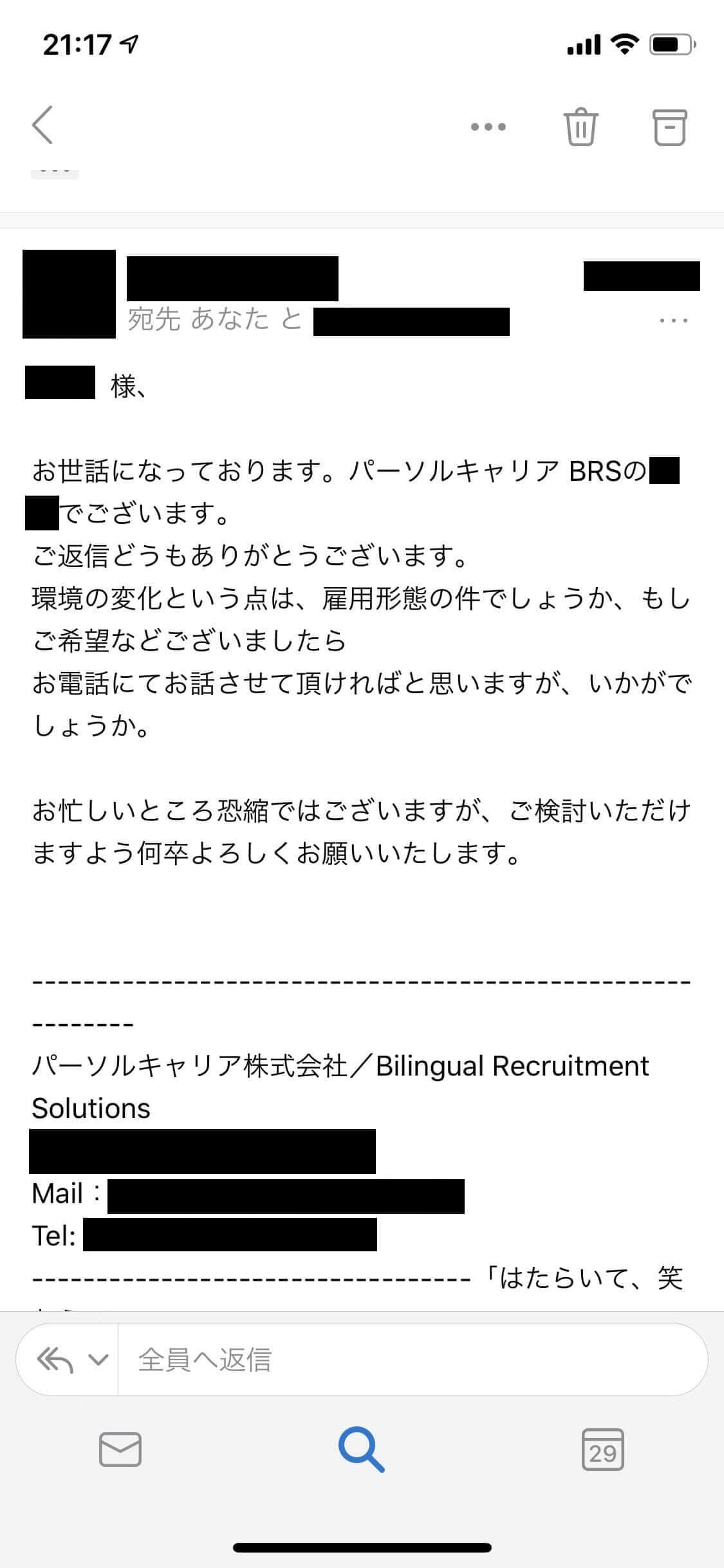 パーソルキャリア株式会社/Bilingual Recruitment Solutions(BSR)