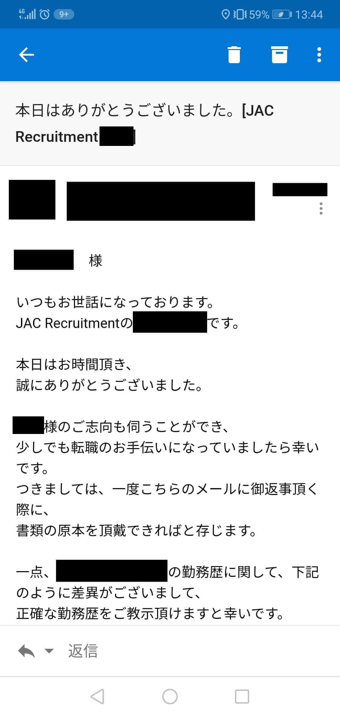 JACリクルートメント 東京本社