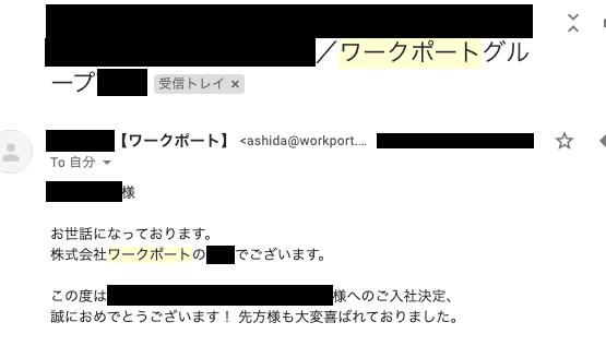 株式会社ワークポート 名古屋オフィス