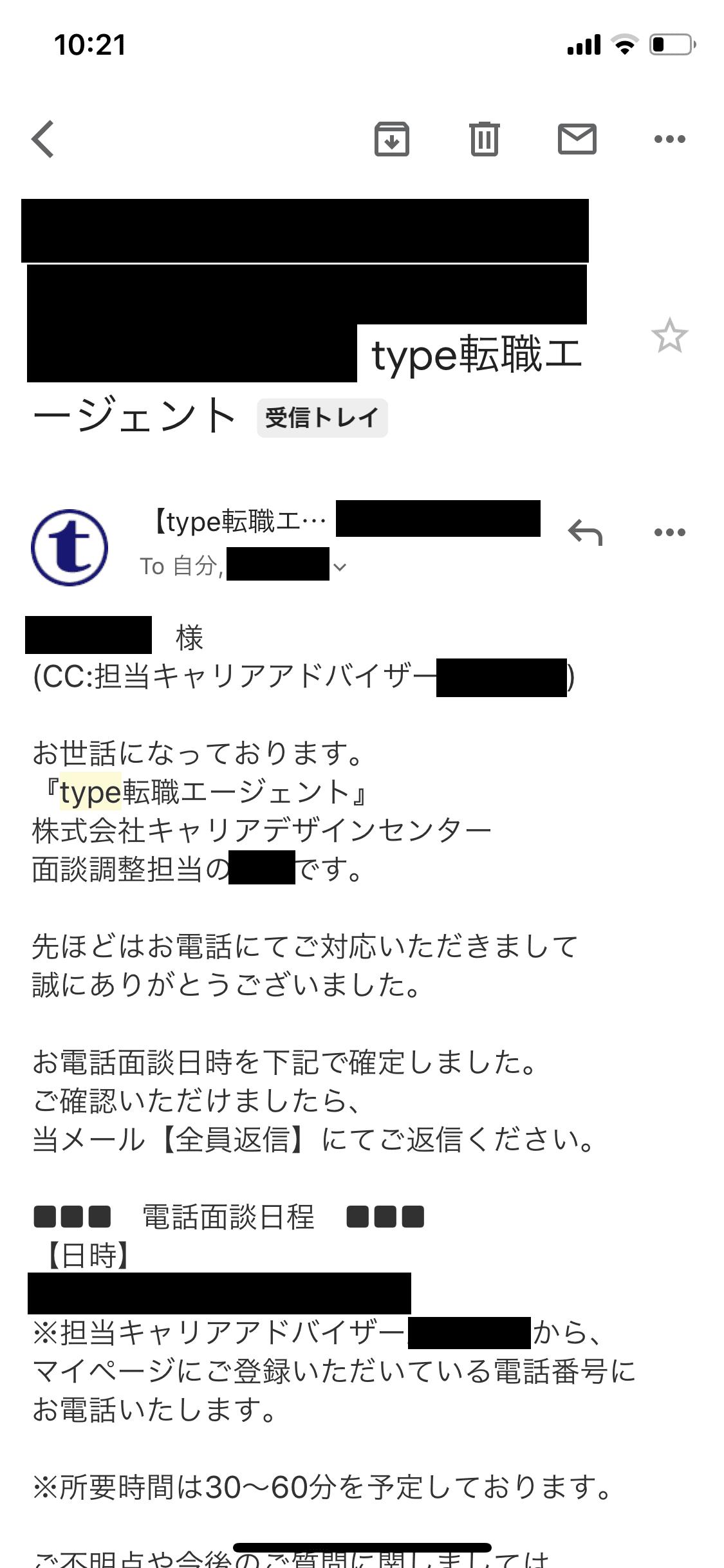 type転職エージェント 東京事業部