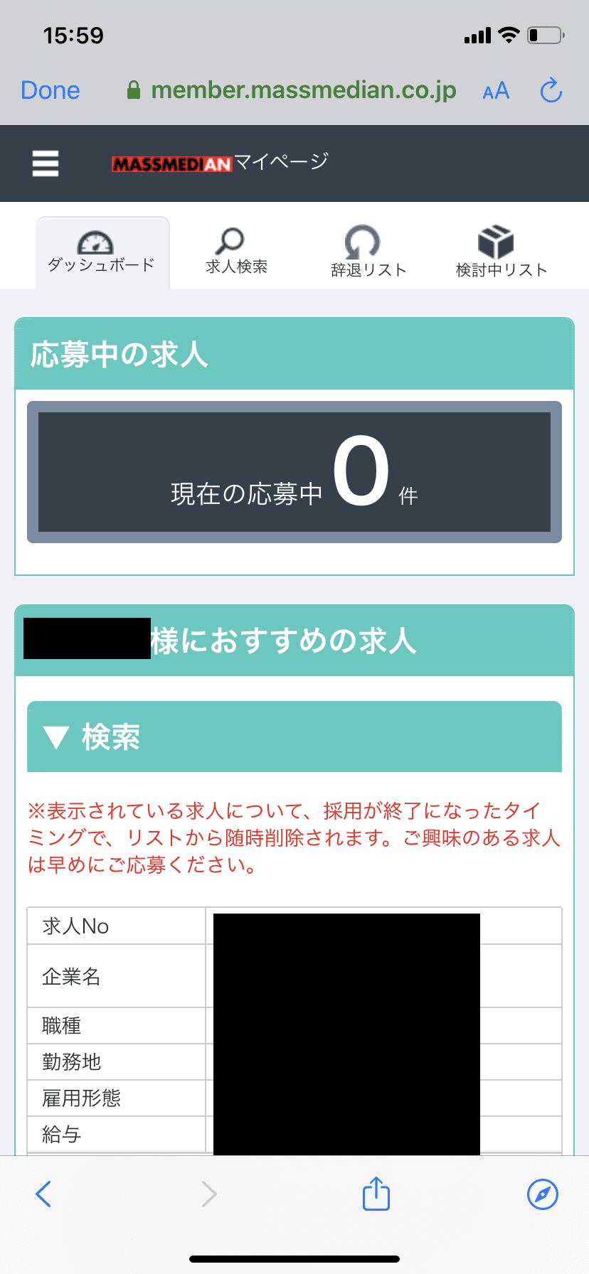 マスメディアン 東京本社