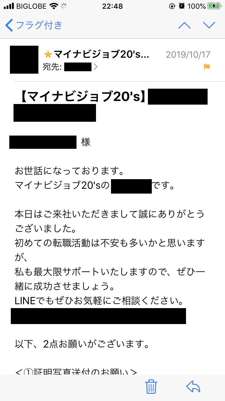 マイナビジョブ20's 新宿