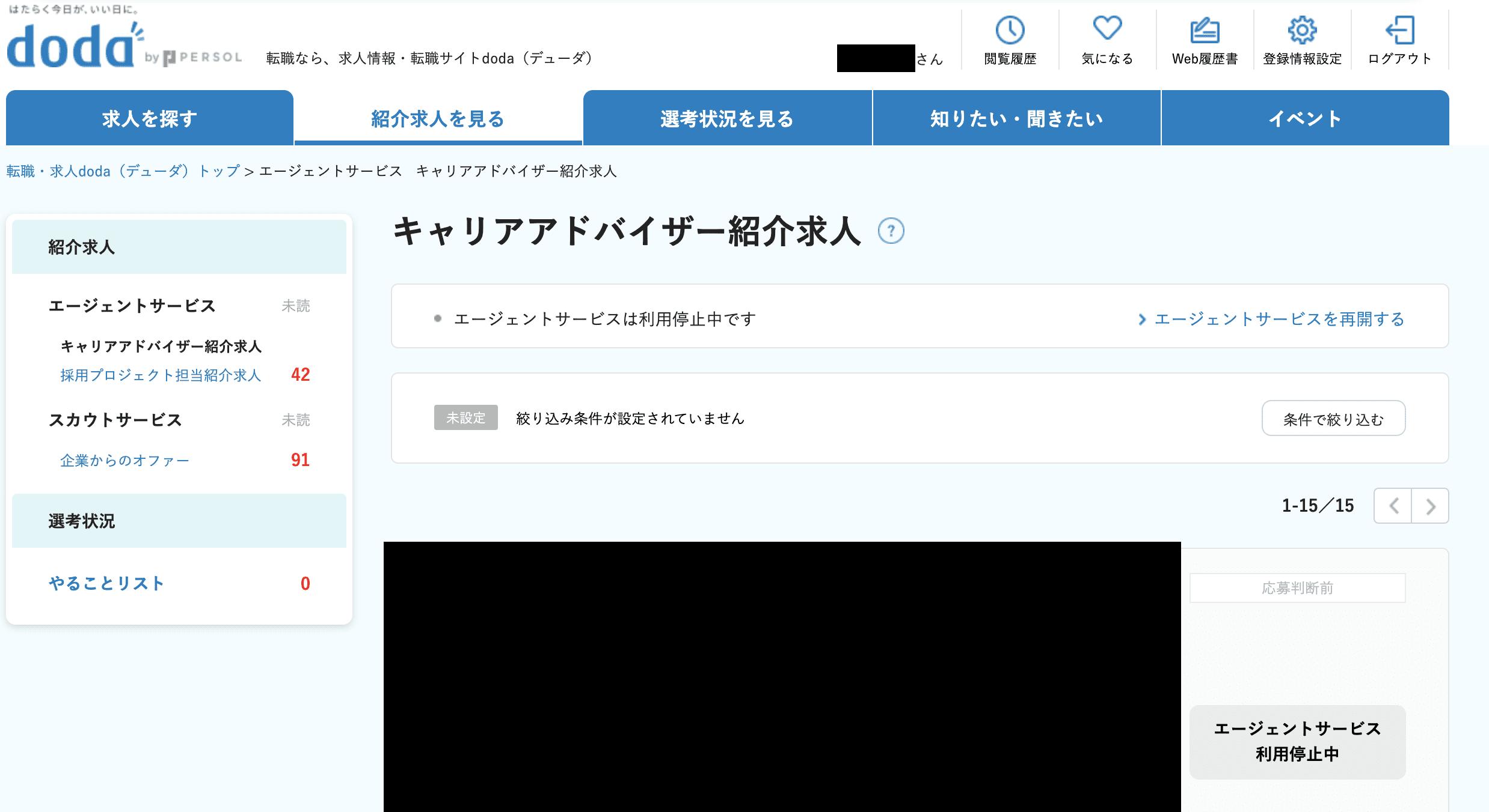 パーソルキャリア株式会社 dodaエージェント事業部