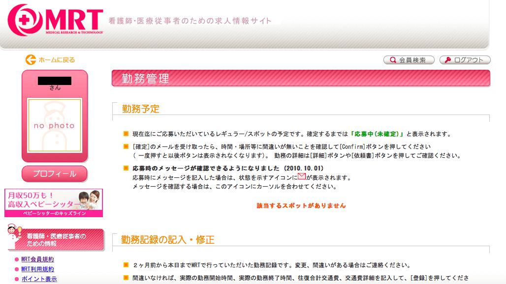 MRT株式会社 東京本社