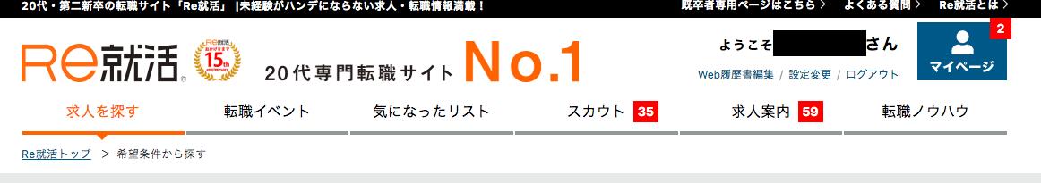 Re就活 東京オフィス