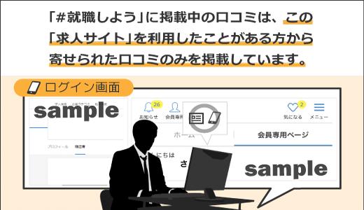 【本人確認済み】バイトルの評判・口コミ