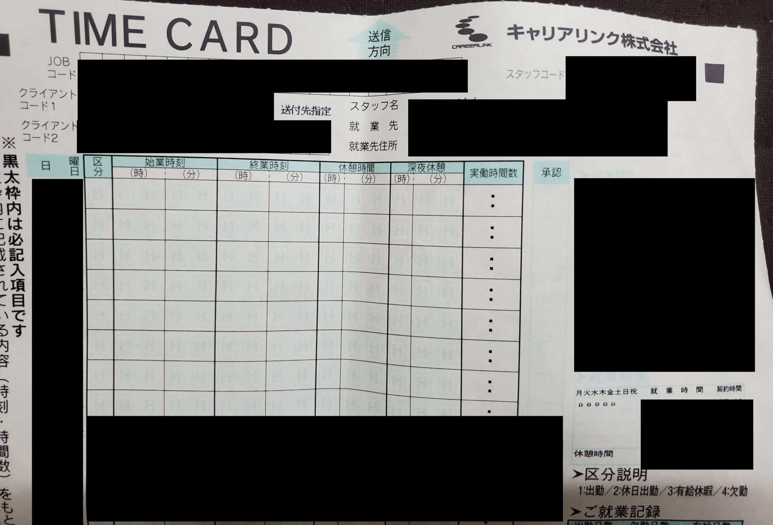 キャリアリンク株式会社 大阪支店