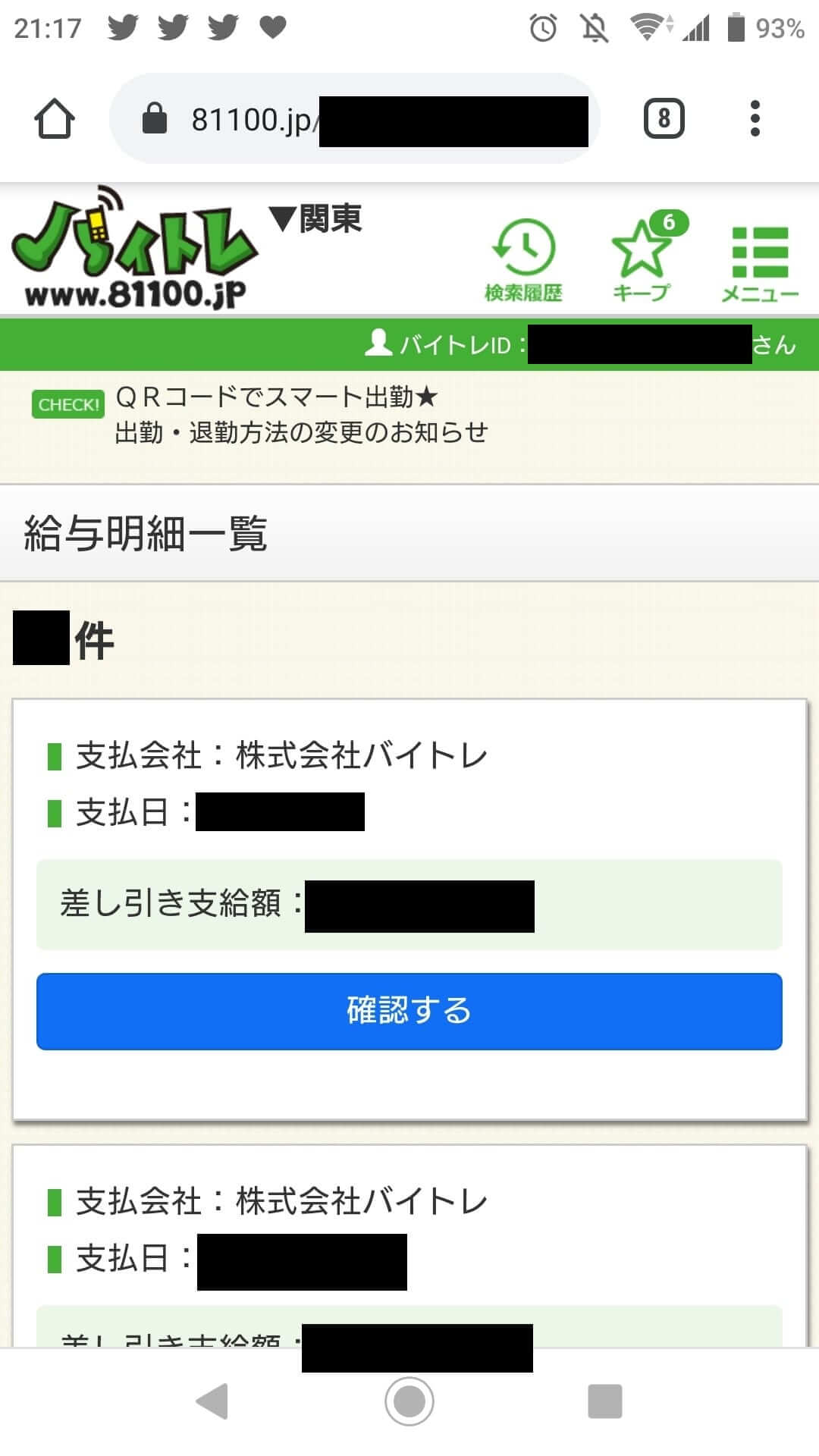 バイトレ WEB登録